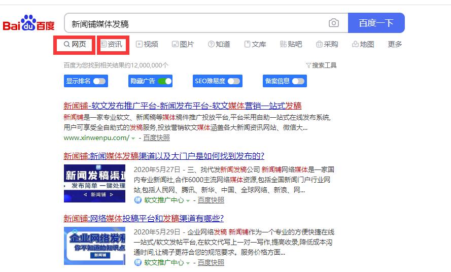 百度新闻源收录和百度网页收录的区别在哪里?